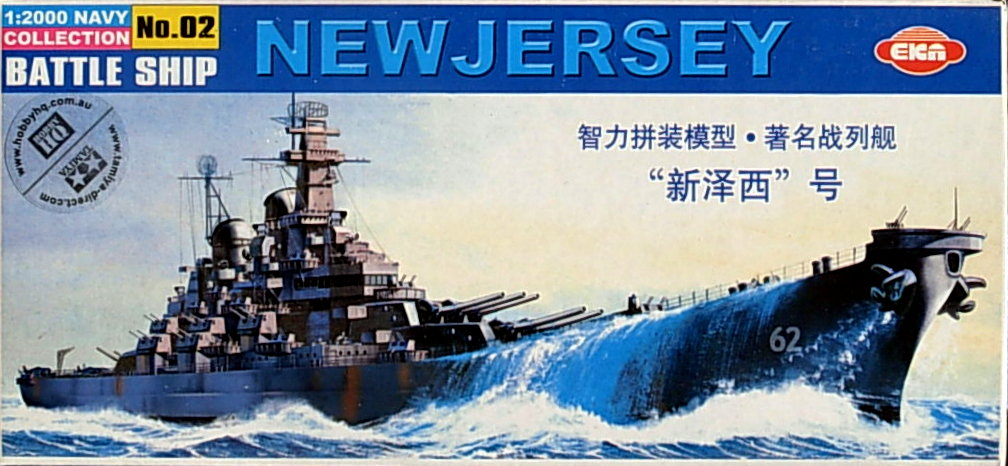 USS New Jersey- multi-part (3 sprue) kit